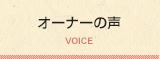 オーナーの声